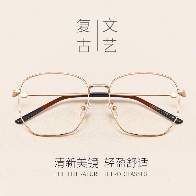 复古近视眼镜女大圆脸眼镜框男韩版潮网红素颜显瘦防蓝光可配度数