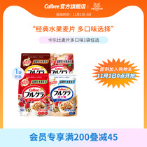 【1袋任选】卡乐比麦片水果燕麦片 进口麦片早餐速食代餐营养食品