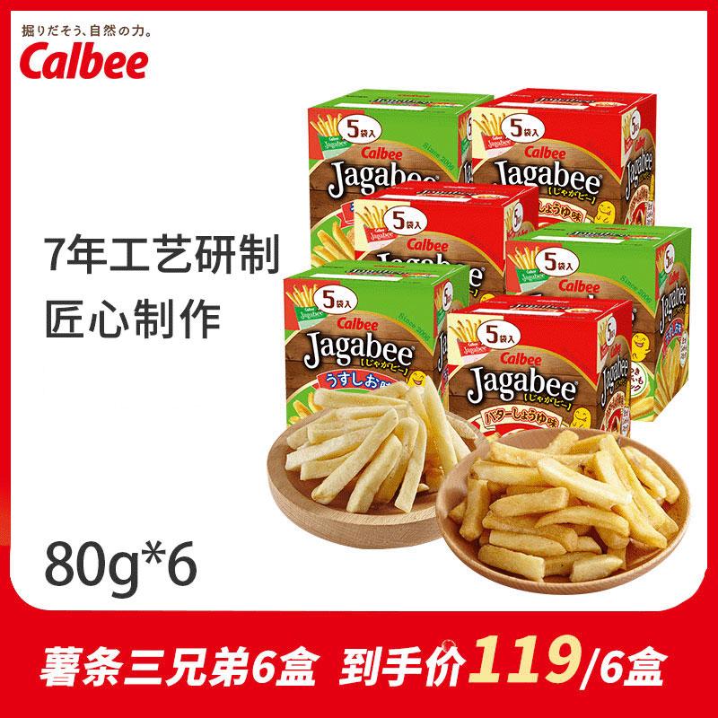 Calbee卡乐比 日本进口休闲零食品 佳可比薯条三兄弟6盒 网红小吃