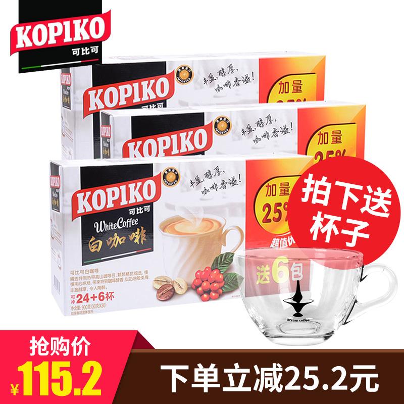 印尼进口KOPIKO可比可白咖啡30杯X3盒速溶咖啡粉即溶冲饮饮品