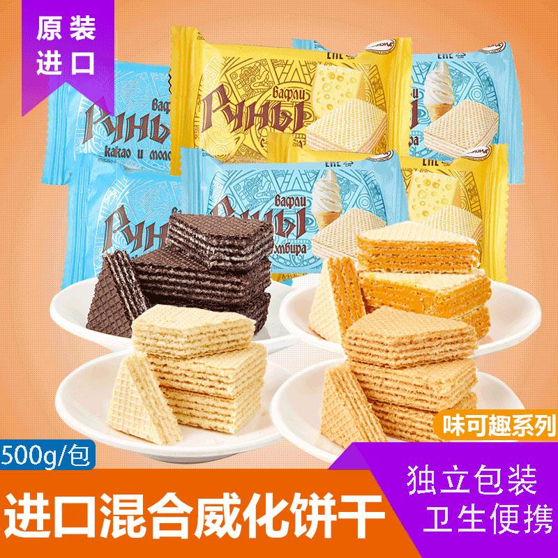 网红阿孔特小农庄奥里奥威化饼干威化俄罗斯进口威化500g包邮