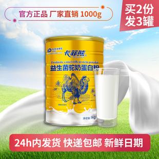 买2发3【1000g大罐】益生菌新疆驼奶蛋白粉骆驼中老年营养奶粉
