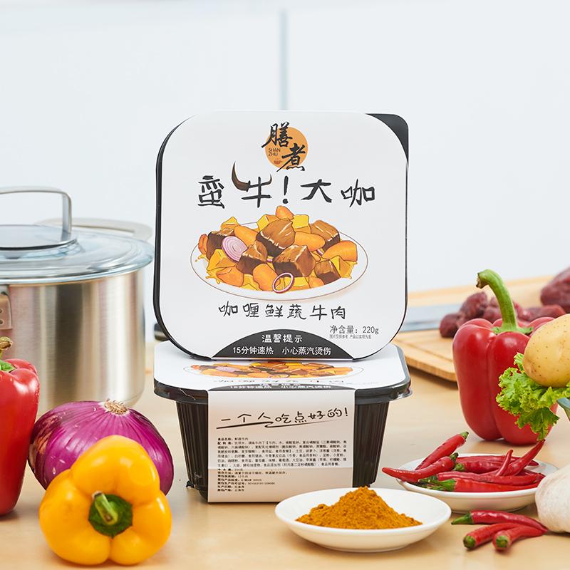 膳煮咖喱牛肉自热米饭480g*2日式美味速食方便米饭速食菜半成品菜