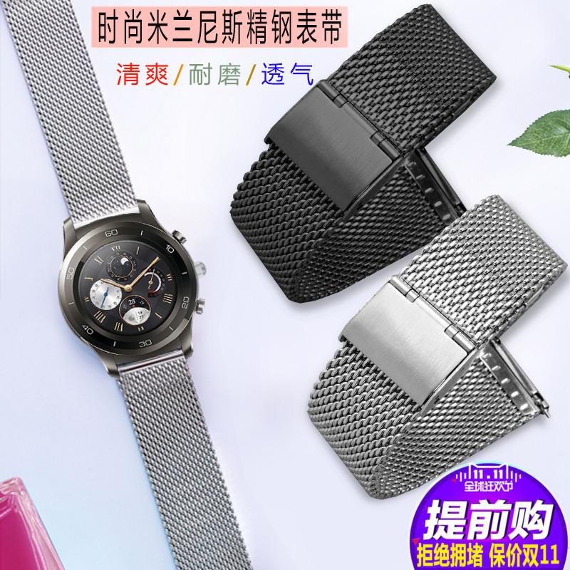 华为WATCH2代Pro3智能手表表带 一代二代米兰尼斯表链 荣耀S1腕带