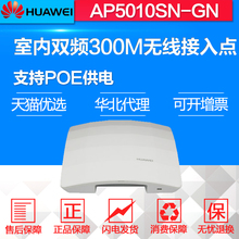 Huawei ap5010sn-gn-fat-dc wireless fat AP with power accessories 300m