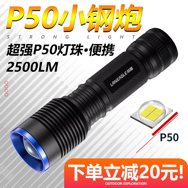 岚鹰P50手电筒强光充电小便携户外超亮家用led多功能远射强光灯