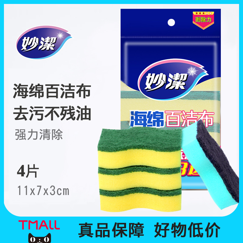 妙洁海绵百洁布4片装厨房洗碗洗锅吸水去油抹布洗碗布强力除污垢
