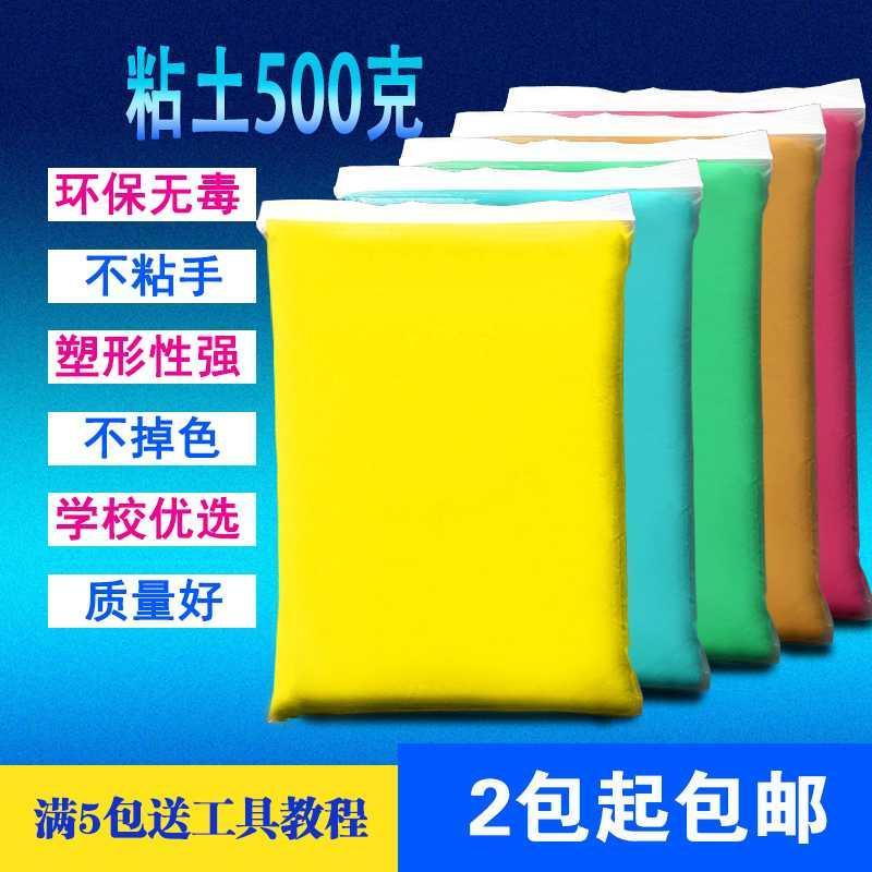 超轻粘土500g克橡皮泥无毒套装儿童纸大包装彩泥超级太空36色泡泡