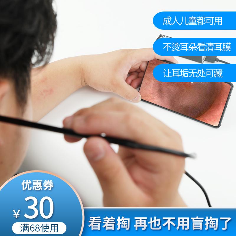 可视挖耳勺 高清 掏耳神器可视掏耳儿童发光安全WIFI成人技师专用