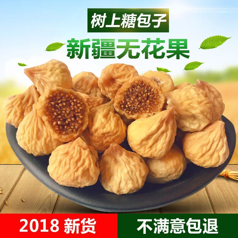 新疆无花果干特级纯风干散装天然500g包邮煲汤孕妇小零食新鲜干果