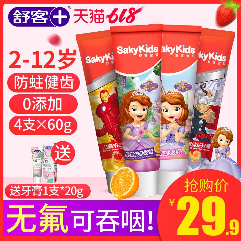 舒客舒克儿童牙膏2-6-12岁宝宝换牙期水果味可吞咽无氟防蛀不含氟
