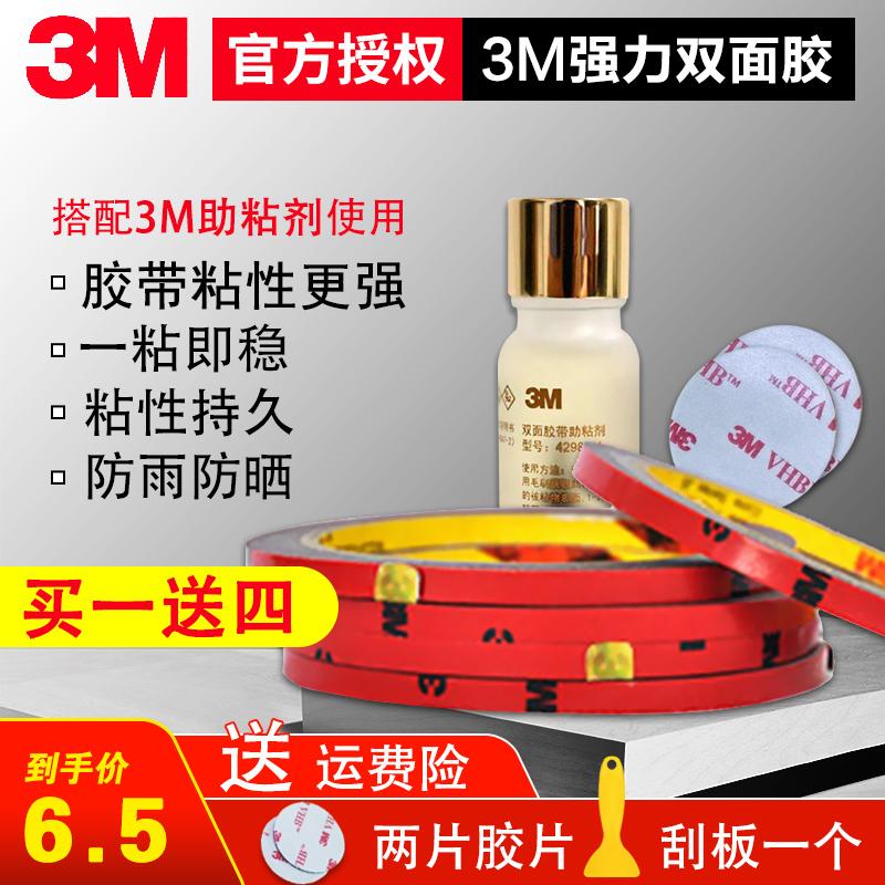 3M双面胶助粘剂强力汽车专用超薄胶带耐高温高粘度防水无痕固定胶