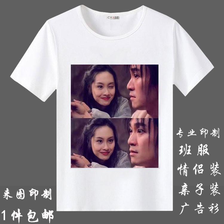 个性情侣装订制diy来图定制短袖t恤男女可印图片logo定做照片衣服