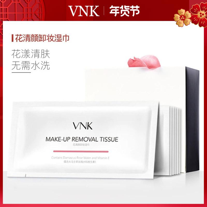 vnk温和卸妆棉湿巾女深层清洁一次性便携免洗湿巾无明显刺激50片