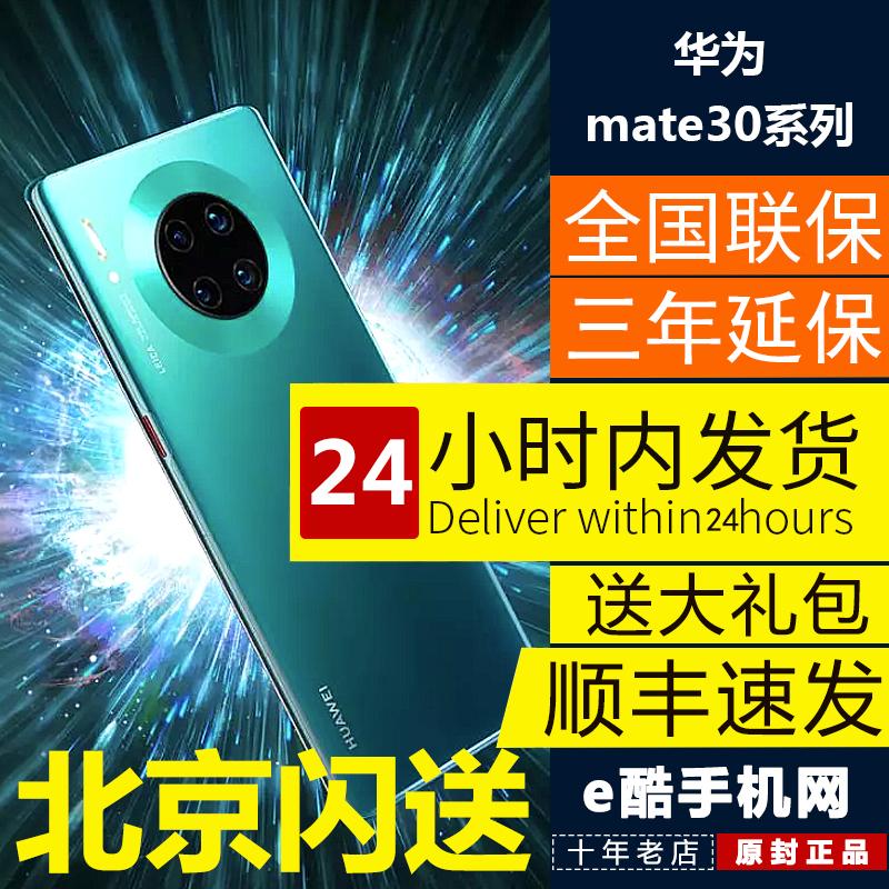 华为mate30 5g 降价 HUAWEI HUAWEI Mate 30 Pro莱卡四摄全屏手机