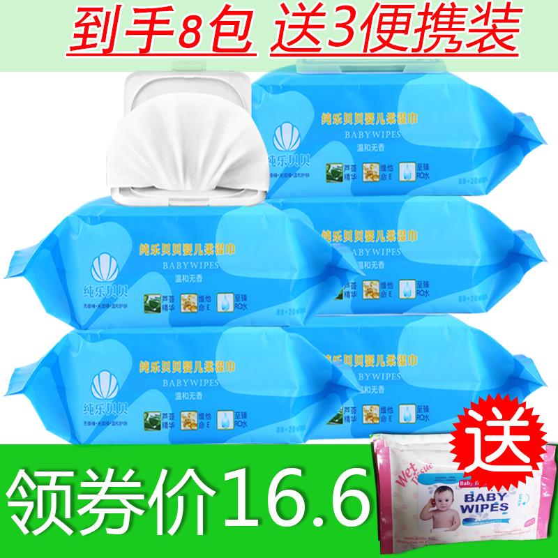 婴儿手口专用湿纸巾宝宝用品5包100抽袋装带盖批发湿巾纸儿童湿巾