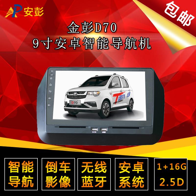 金彭D70电动汽车用9寸2.5D高清大屏安卓多媒体导航倒车影像一体机