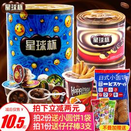 甜甜乐星球杯桶装1026g儿童巧克力饼干超大正品零食小吃休闲食品