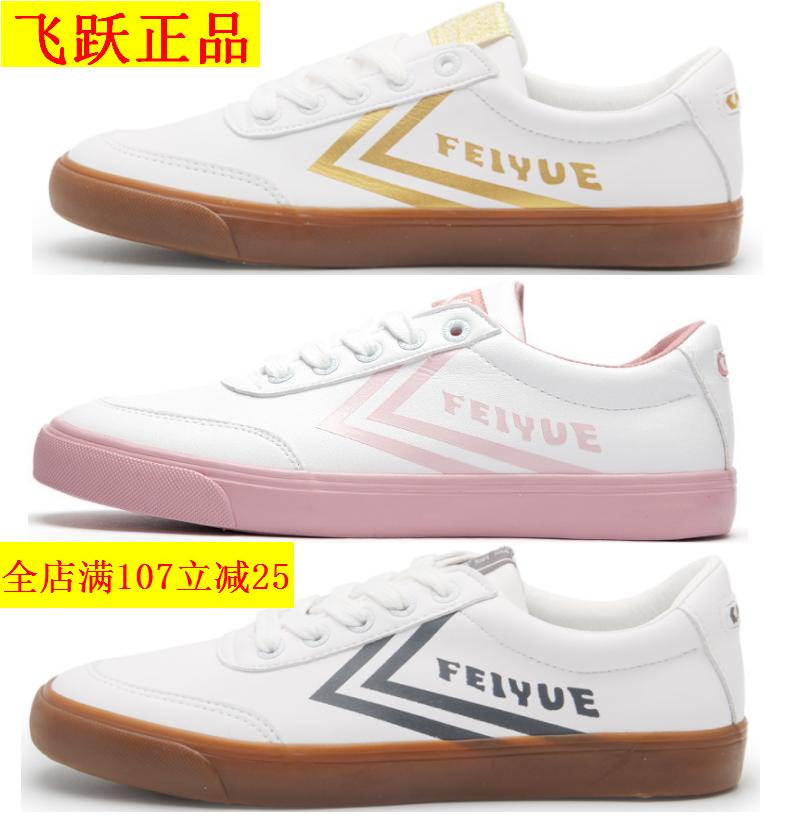 feiyue/飞跃2018新款休闲鞋板鞋女生皮质运动鞋粉色鞋子783