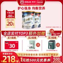 雅培ensure港版金装加营素成人中老年补钙奶粉营养粉香草味*2罐