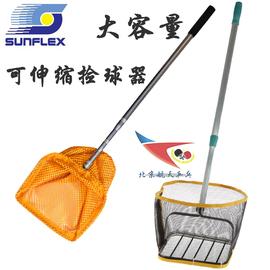 【北京航天】捡球器SUNFLEX德国阳光乒乓球拣球器伸缩式拾球网