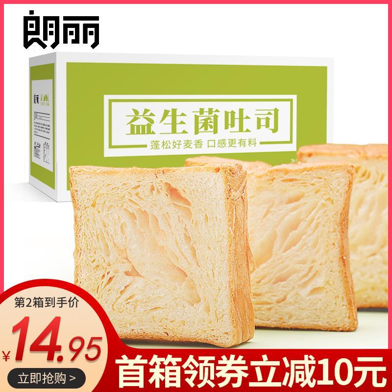 朗丽黑全麦吐司面包整箱切片乳酸菌蛋糕零食1kg手撕营养早餐食品