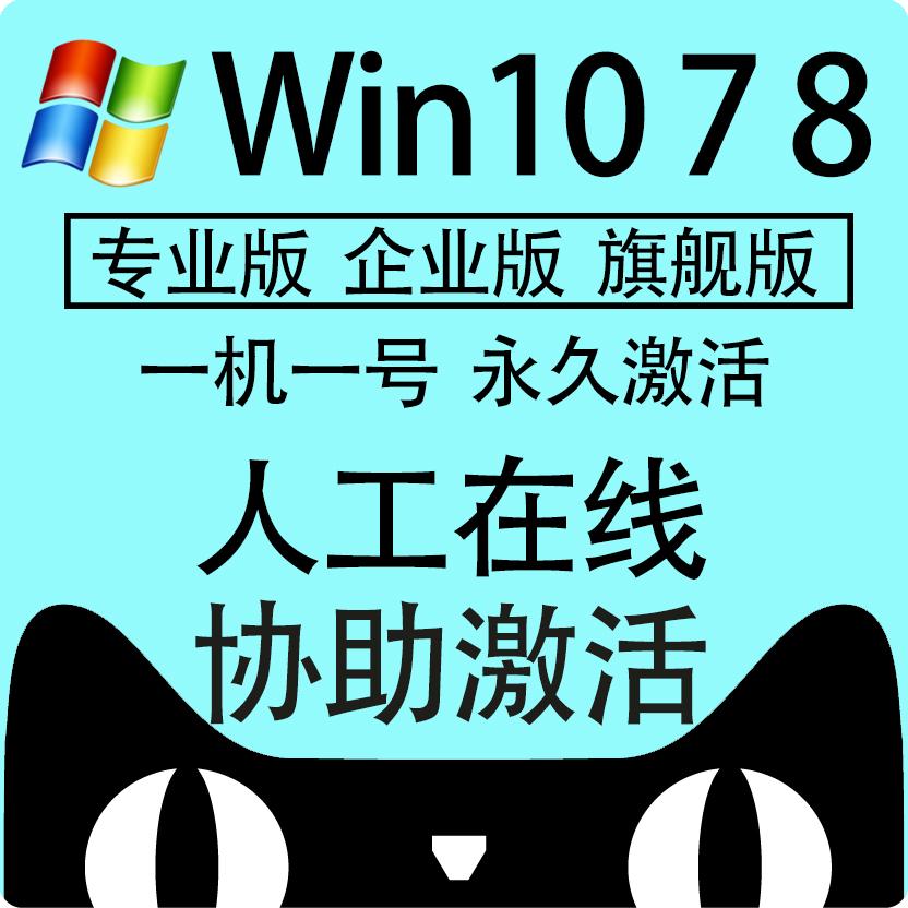 自动秒发win10激活专业/家庭/企业版win7旗舰密钥匙win8.1专业版