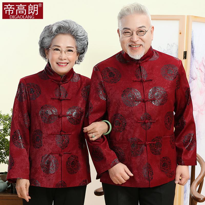 中老年唐装老人过寿生日唐装金婚服装爷爷奶奶秋冬装棉衣情侣外套