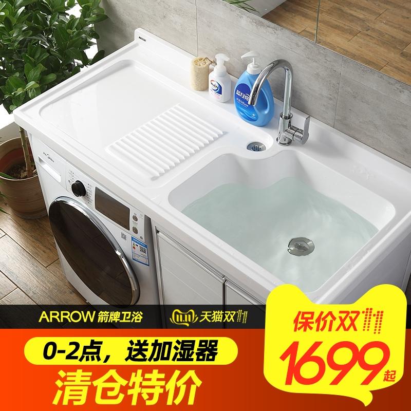 箭牌太空铝洗衣柜组合滚筒洗衣机柜阳台卫生间洗手盆伴侣柜一体柜