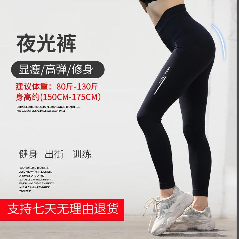 2件69.9元!夜光魔力裤女秋季外穿瘦身裤女运动休闲打底裤
