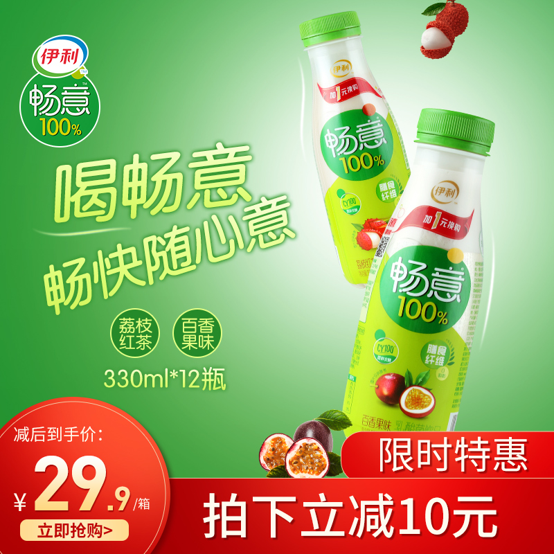 伊利畅意100%荔枝红茶味乳酸菌330ml*12瓶/箱 益生菌酸牛奶饮品