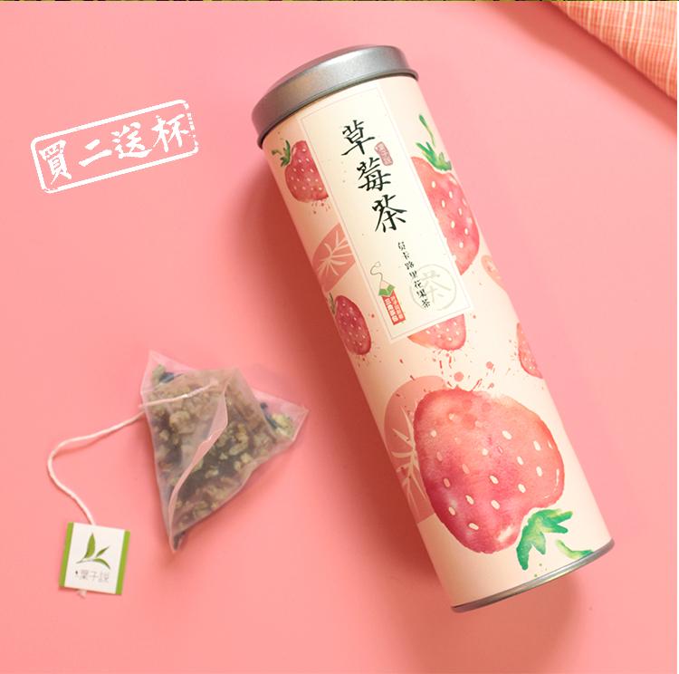 叶子说|草莓茶草莓果茶红茶花茶组合荷叶茶女生茶三角茶包袋包邮