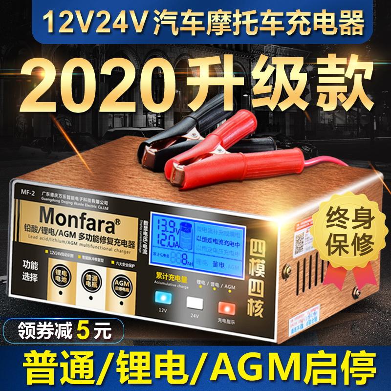 汽车电瓶充电器12v24v大功率蓄电池充电机多功能全自动智能通用型