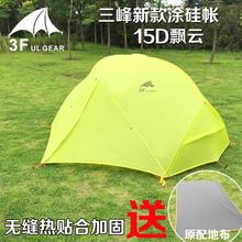 三峰 飘云新式三季四1l715D涂ogT双的防暴雨露营徒步自立帐篷