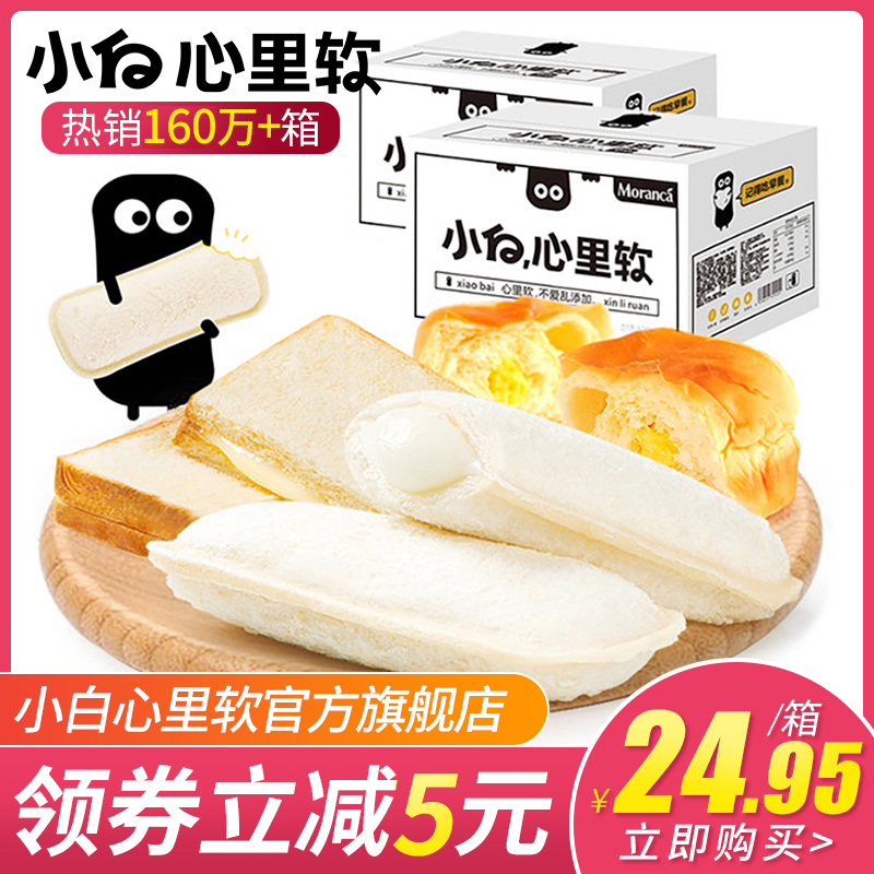 小白心里软乳酸菌酸奶小口袋面包整箱吐司网红休闲零食品早餐2箱