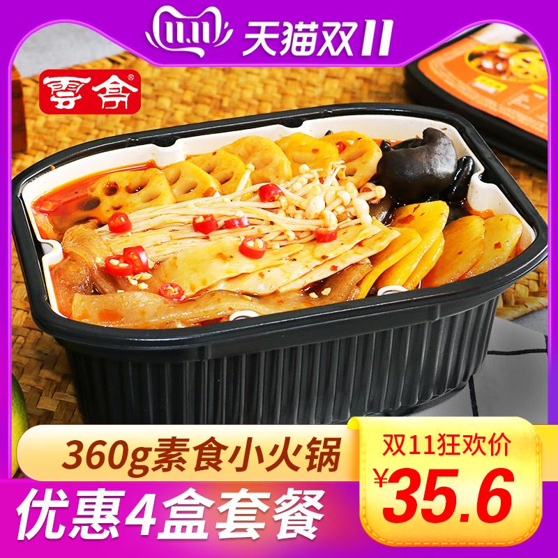 云亭自热火锅4盒装自煮小火锅速食网红懒人火锅速食小火锅一箱