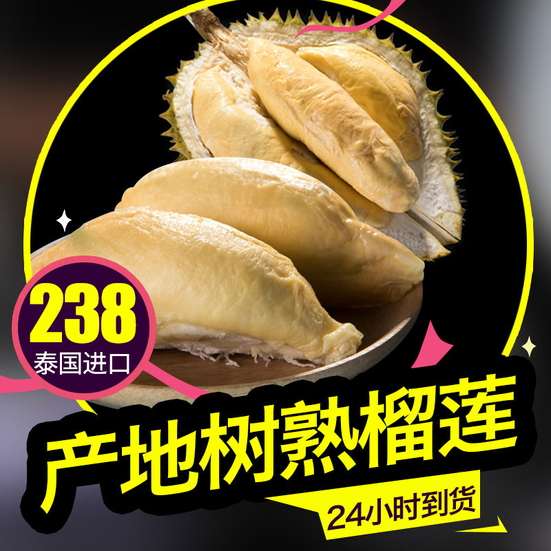 榴莲新鲜金枕头泰国进口液氮保鲜水果现摘现发特产孕妇猫山王