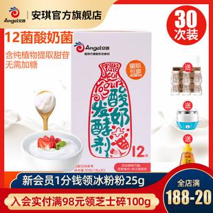 安琪酸奶发酵剂12菌家用自制做酸奶用的益生菌粉乳酸发酵菌30小包