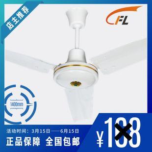 广东飞鹿电器有限公司荣誉出品FL吊扇三叶 56寸8斤大机头铜线风大
