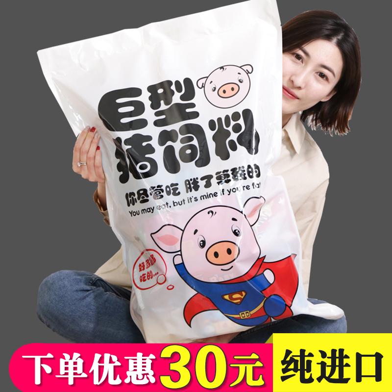 进口零食大礼包一箱整箱猪饲料女生吃的休闲食品网红小吃散装自选优惠券