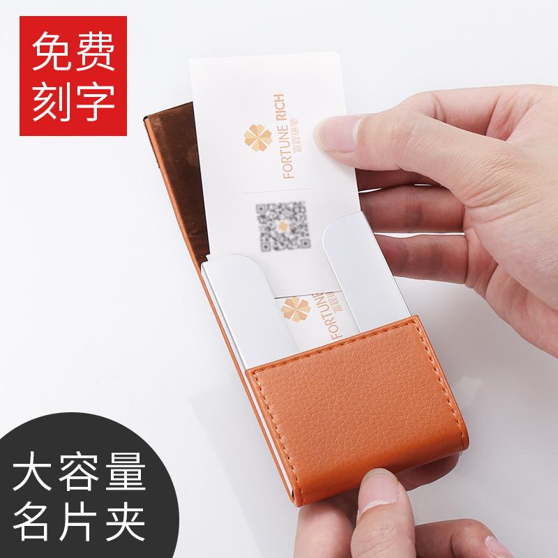 名片夹女式随身便携卡包商务男士名片盒金属卡片盒创意大容量名片收纳盒刻字定制logo