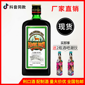 [Spot] Night-time liquor directly for the bar magic Yu to prepare wine liqueur liqueur wine 700ml