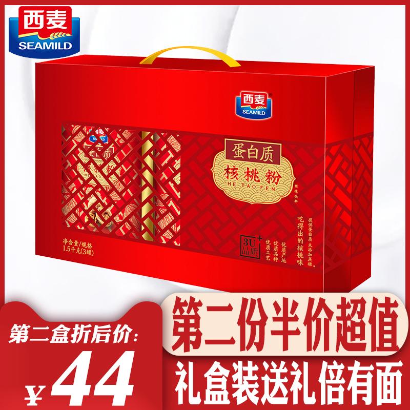 西麦蛋白质核桃粉精装燕麦礼盒 营养早餐过节送礼长辈佳品