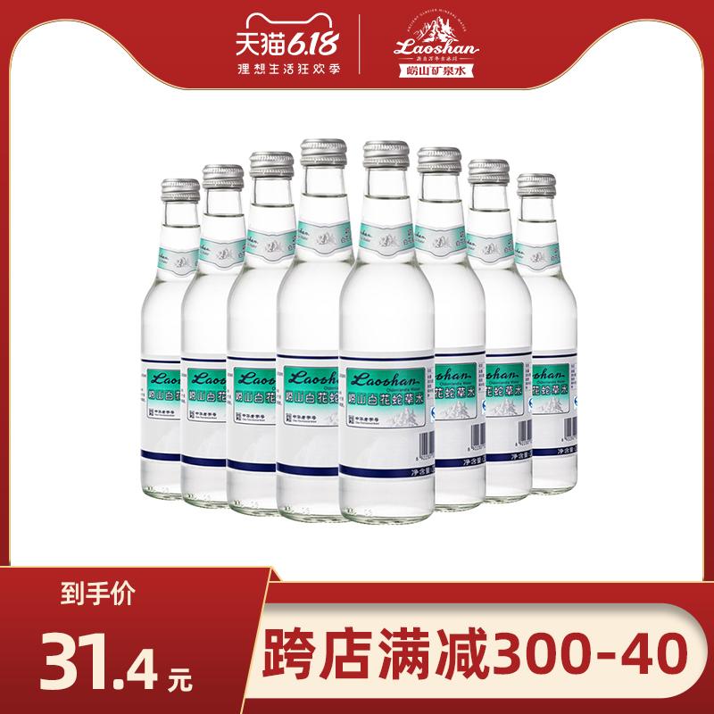 崂山白花蛇草水330ml*8瓶 健康饮料矿泉水气泡水百花舌蛇草水整箱