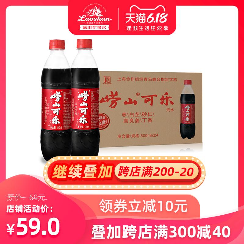 李湘推荐崂山可乐500ml*24瓶整箱碳酸饮料国产汽水饮料崂山可乐