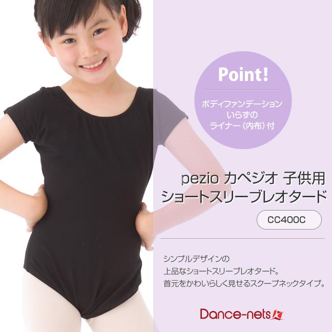 出口夏芭蕾儿童舞蹈练功服白色短袖连体服男女童形体服薄纯棉上衣