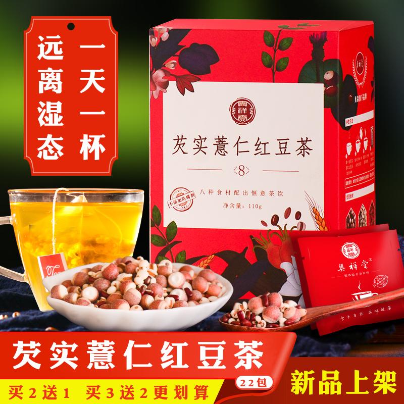 ?红薏米芡实茶脾胃虛去濕气去濕茶重去濕热祛体质食品调理男女养