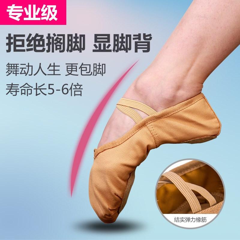 莱克丹诗舞蹈鞋女软底练功成人形体幼儿跳舞猫爪男红女童芭蕾舞鞋
