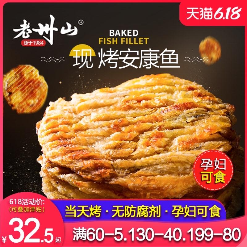 老州山小鱼干烤鱼片干安康鱼儿童健康孕妇零食海鲜办公室即食烤鱼