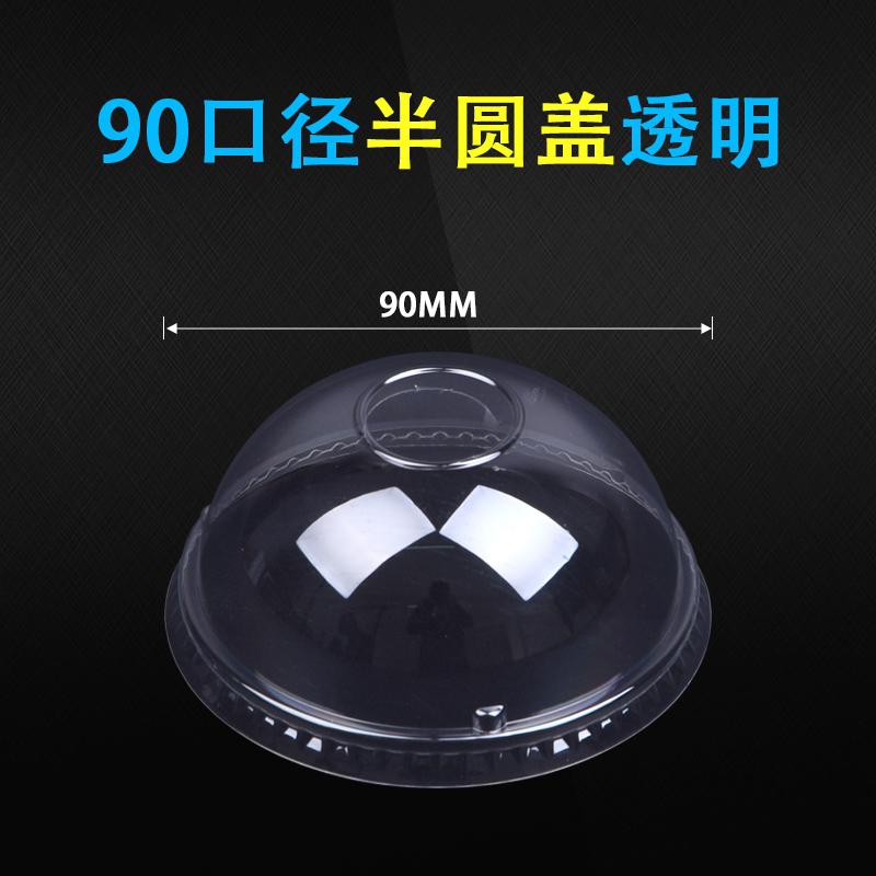 90/95口径球型盖平盖一次性奶茶塑料杯盖子透明饮料杯盖半圆盖